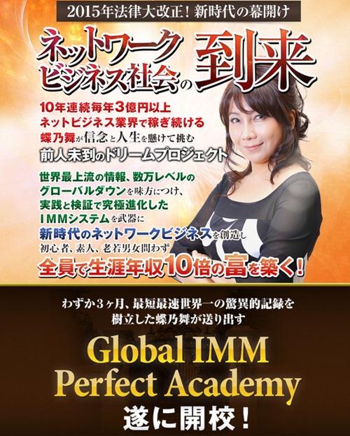 蝶乃舞グローバルIMMパーフェクトアカデミー
