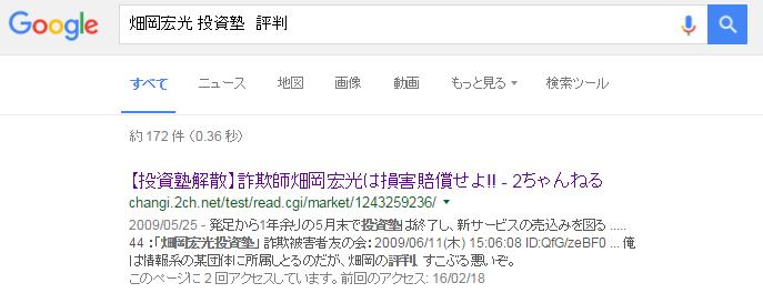 畑岡宏光投資術評判