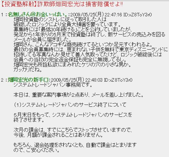 畑岡宏光2ch1