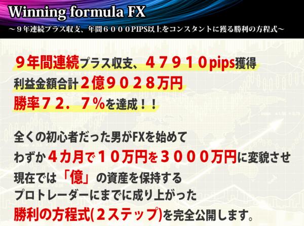 Winning formula FXlp