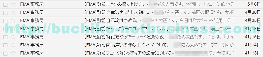 FMAメール