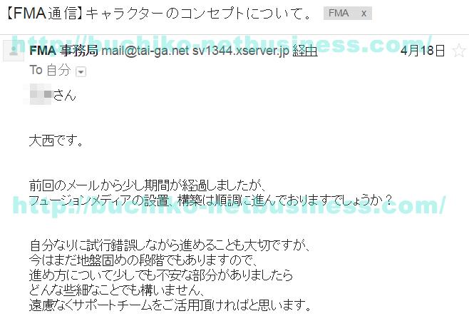 FMAメール1