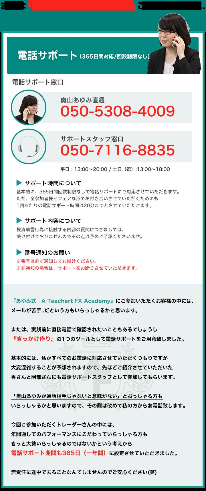 あゆみ式FX電話サポート
