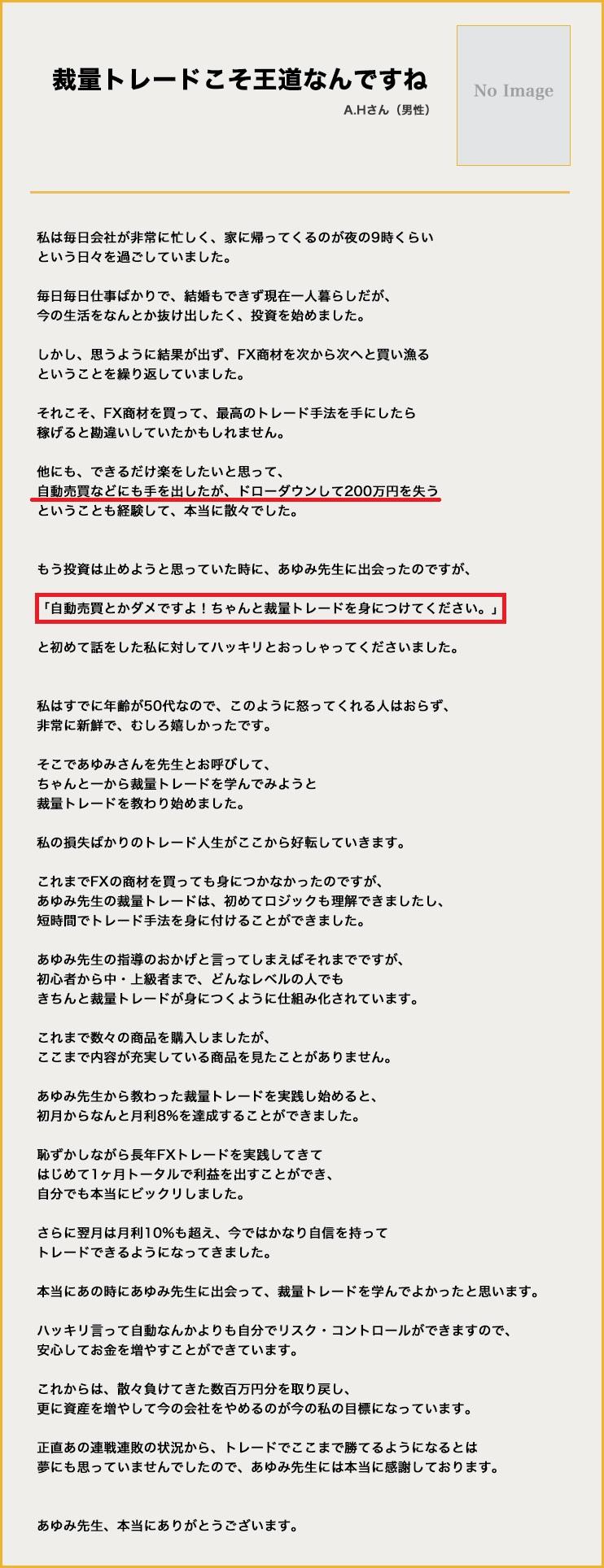 あゆみ式 A Teachert FX Academy自動売買