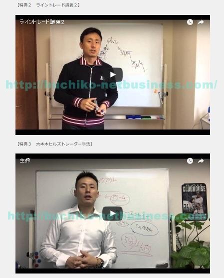 億トレFXメンバーサイト特典23