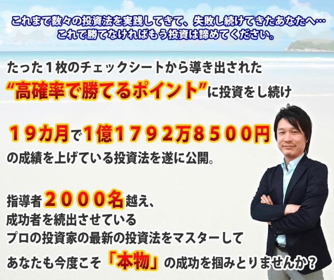 菅原式日経225先物デイトレード塾販売ページ