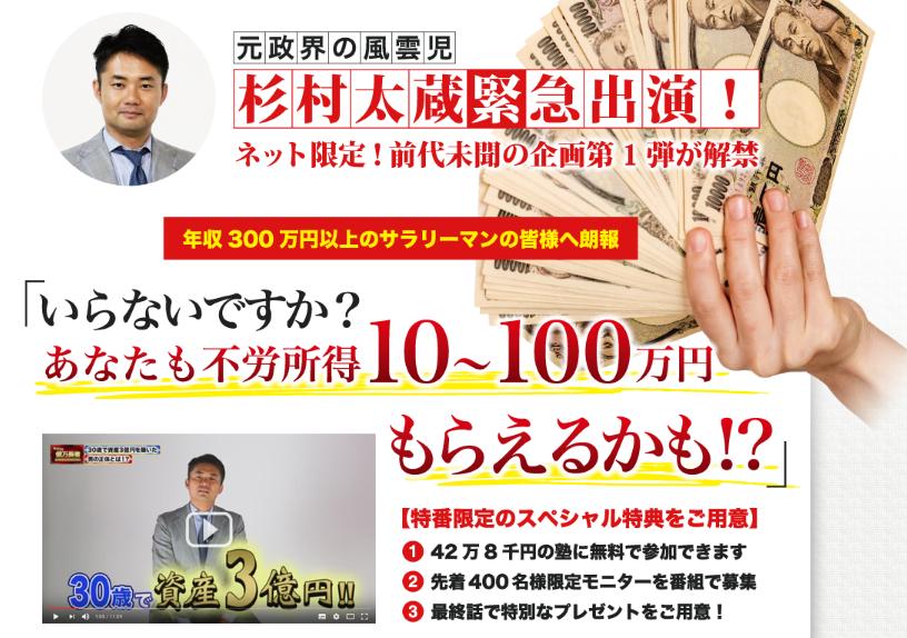 億万長者ごっこ?杉村太蔵と鈴木雄一の億万長者サクセススタジアム