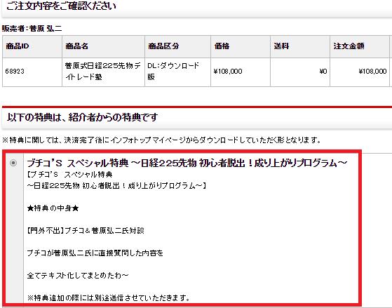 菅原式日経225先物デイトレード塾紹介者特典
