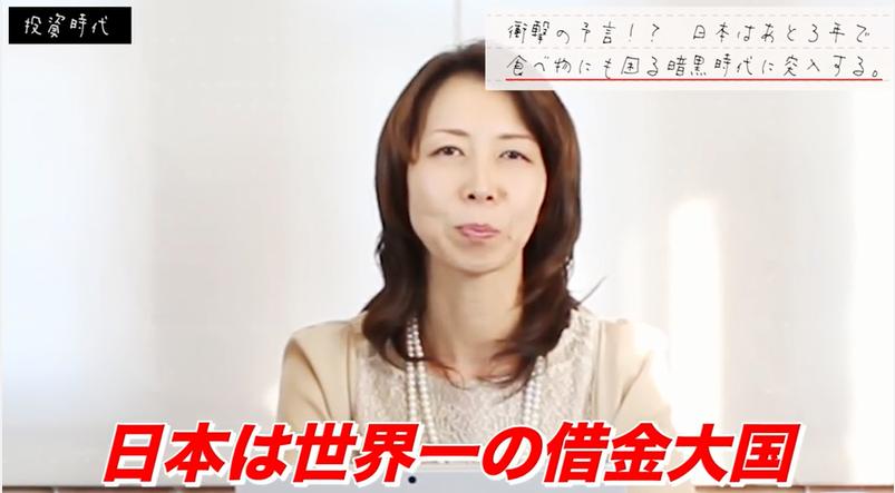 存在するの?松木奈々子ビスケット貯金株式会社ワンダーポケット