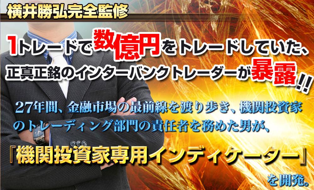 「みんなでFX」を丸パクリしたグレネードFX横井勝弘は悪質過ぎる!