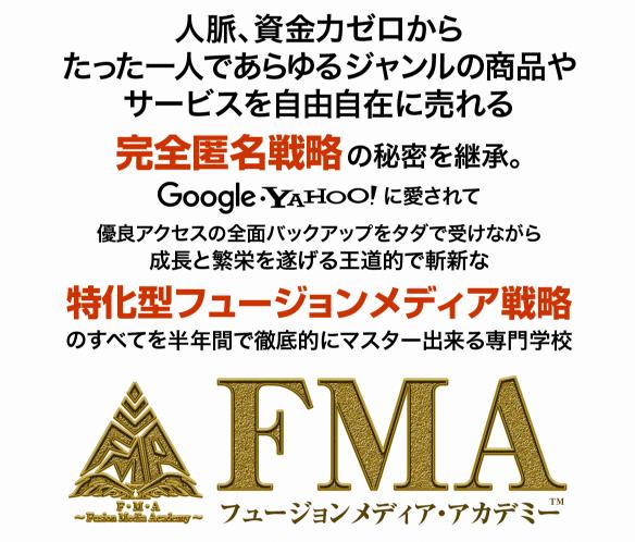 《裏事情》大西良幸FMAが2月28日で販売終了になる理由