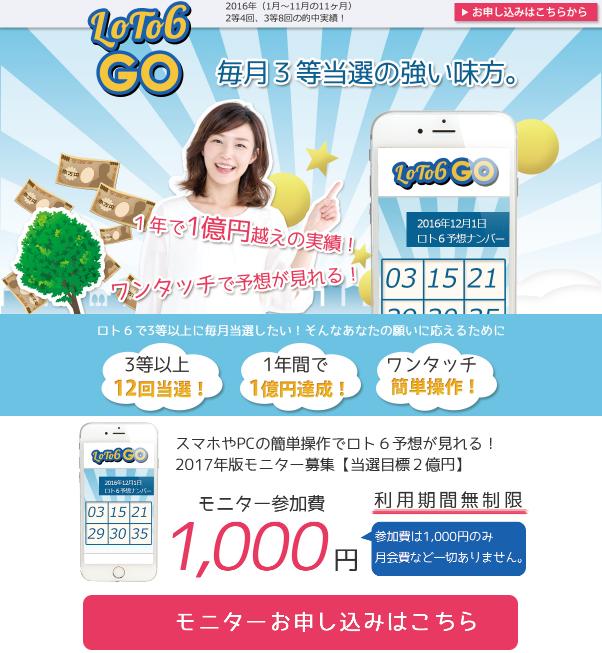 買ってみたw渡辺綾人LOTO6-GOで毎月3等が当選?