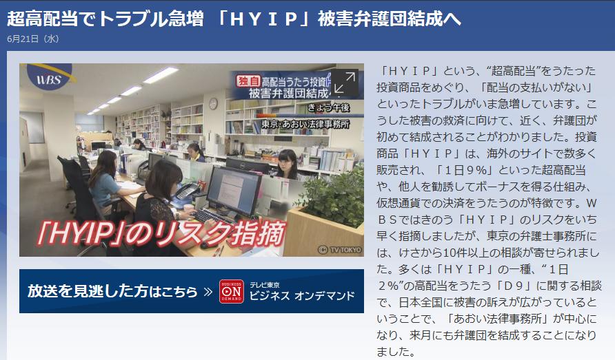 HYIP被害弁護団結成へ!D9クラブ紹介者も損害賠償責任!?