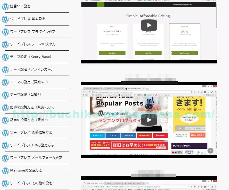仮面ブロガーズ(大西良幸)会員サイト動画