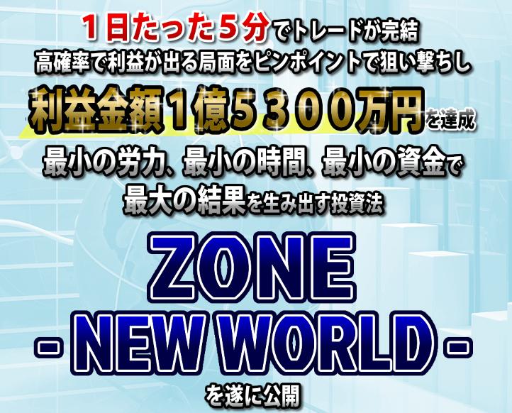 菅原弘二(ZONE NEW-WORLD)ヘッダー