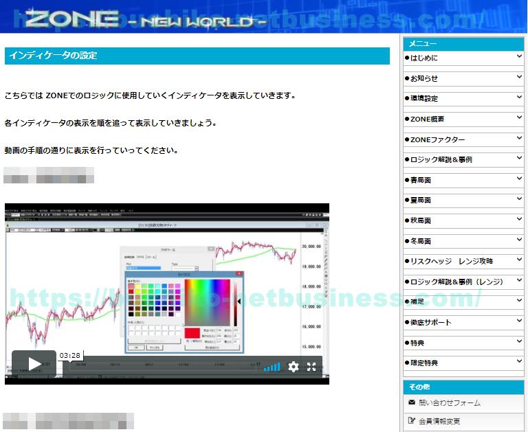 菅原弘二「ZONE NEW-WORLD」メンバーサイト