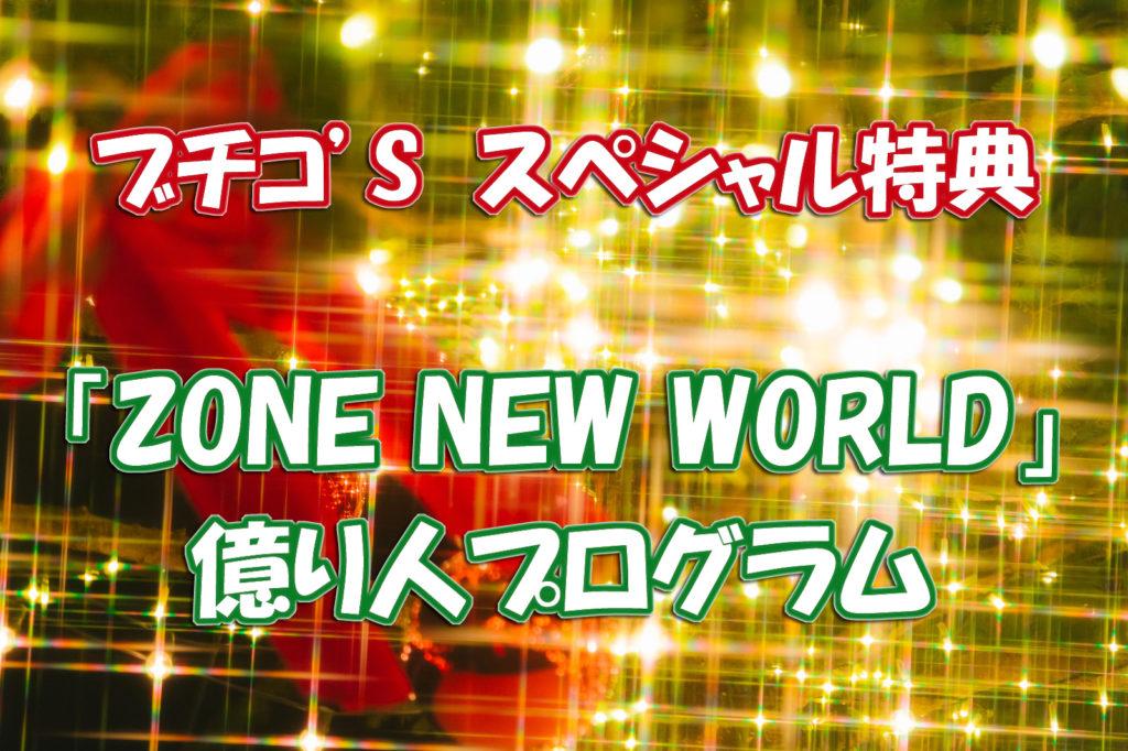 菅原弘二「ZONE NEW-WORLD」特典