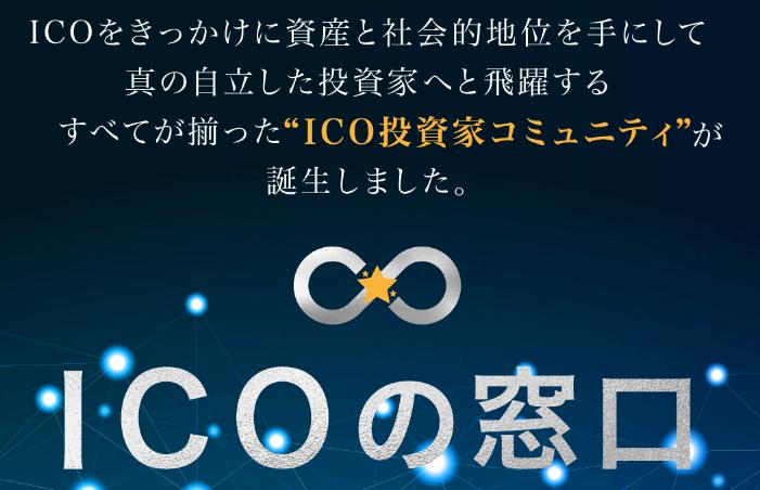 icoの窓口(合同会社ZEN)販売ページ