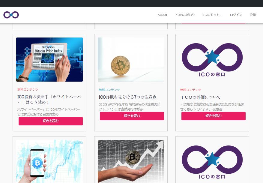 ICOの窓口メンバーサイト