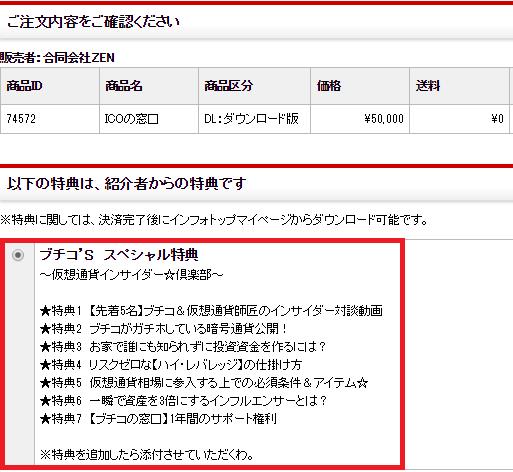 ICOの窓口(合同会社ZEN)紹介者特典