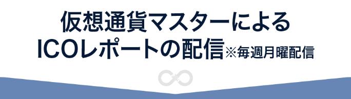 ICOの窓口(合同会社ZEN)ICOレポート