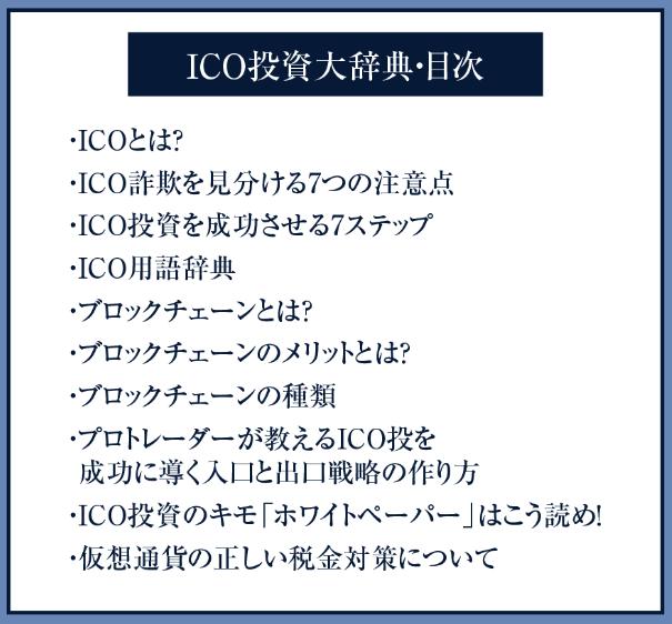ICOの窓口(合同会社ZEN)ICO投資大辞典