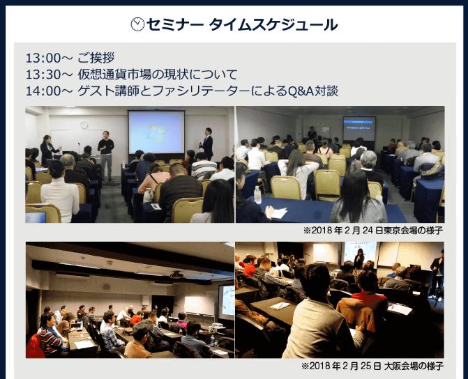 ICOの窓口(合同会社ZEN)セミナー