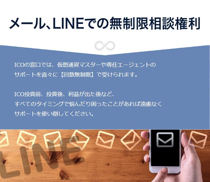 ICOの窓口(合同会社ZEN)メールLINEサポート
