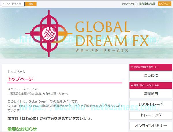 グローバルドリームFX会員サイト