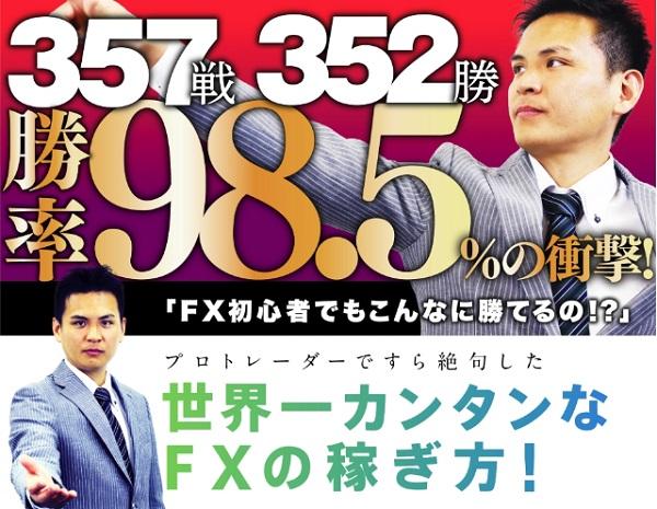 北田夏己「グローバルドリームFX」たった2本のローソク足で勝てるのか?