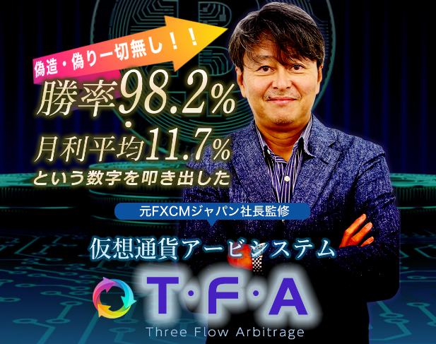 TFA仮想通貨アービシステム