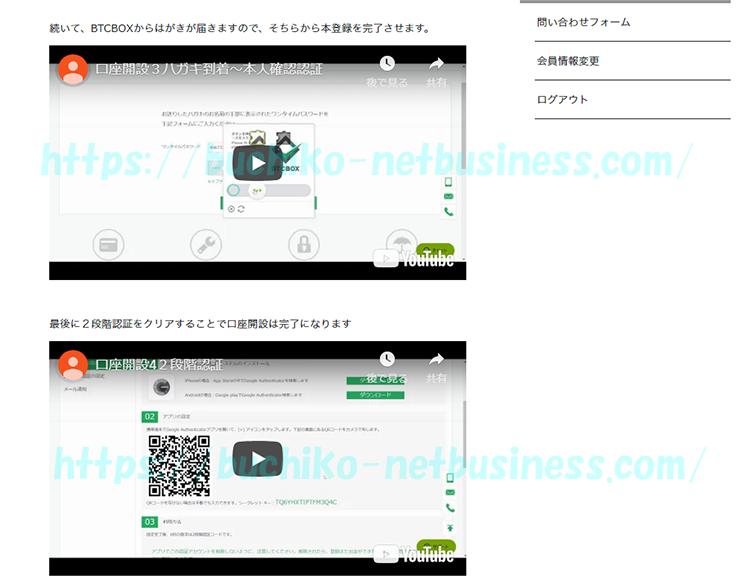 仮想通貨アービシステム会員サイト