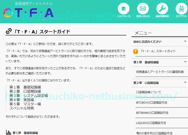 谷中伴行TFA会員サイト