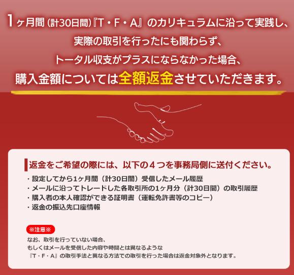 TFA(仮想通貨アービシステム)全額返金保証