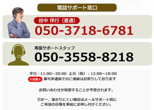 TFA(仮想通貨アービシステム)電話サポート
