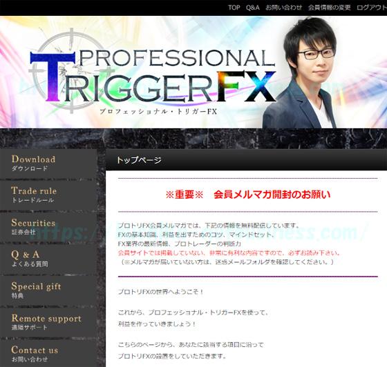 プロトリFX会員サイト