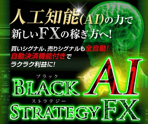 【勝てない原因】ブラストFX(ブラックAI)のAIアナライズの使い方と反対矢印を無視する時!