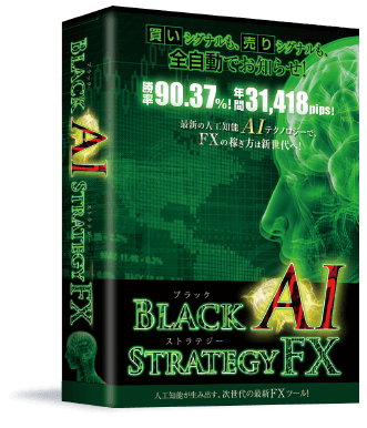 Black AI・ストラテジーツール