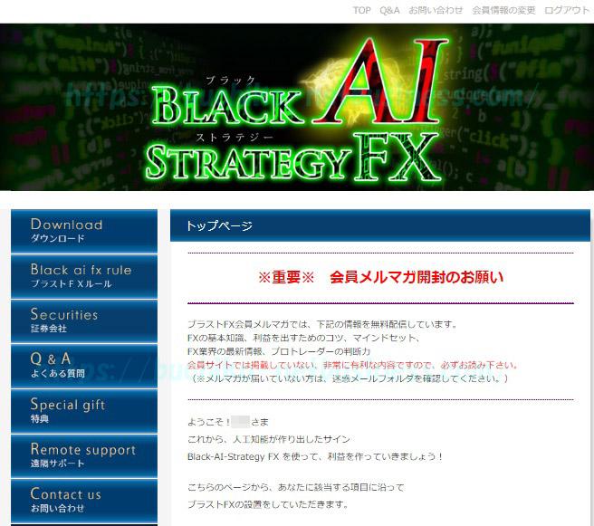 ブラックAI会員サイト