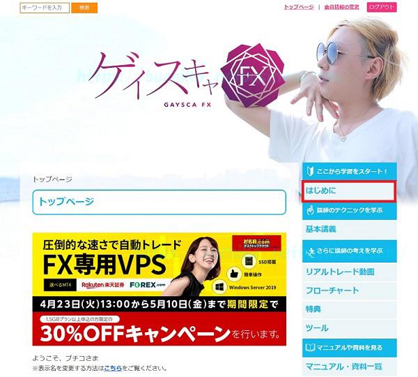 ゲイスキャFX会員サイトログイン