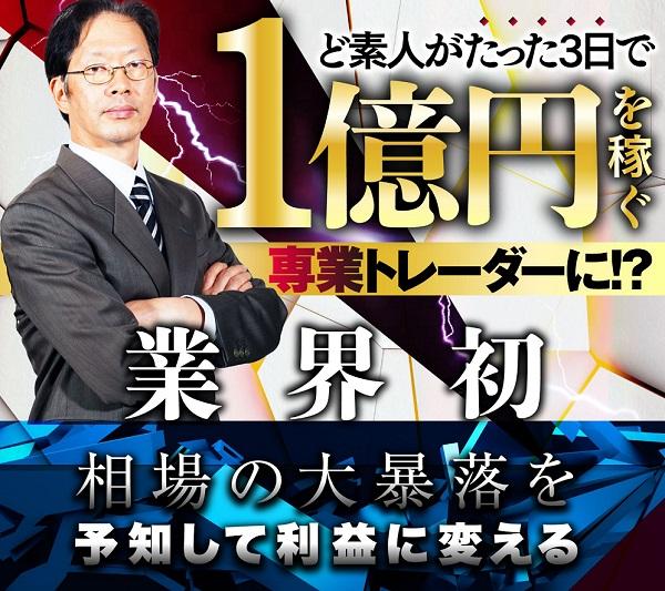 「損してる!」不動修太郎の【不動式FX】売り専用ロジックの落とし穴とは?
