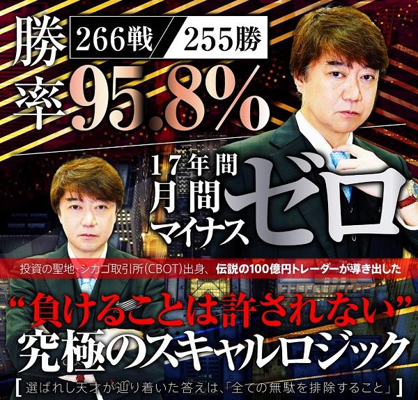 購入レビュー!億スキャFX高橋良彰氏のようには勝てない理由