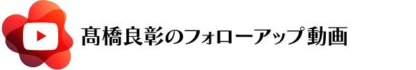 億スキャFX髙橋良彰氏のフォローアップ動画