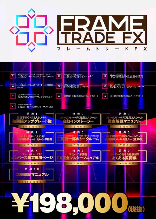 フレームトレードFX価格