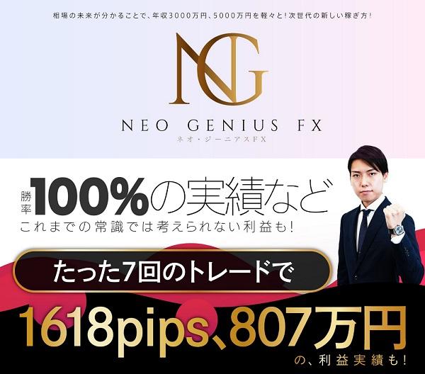 【NG】ネオ・ジーニアスFX別売りのサインツールも購入レビュー