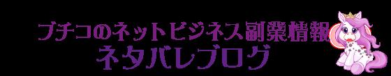 ブチコのネットビジネス副業情報ネタバレブログ