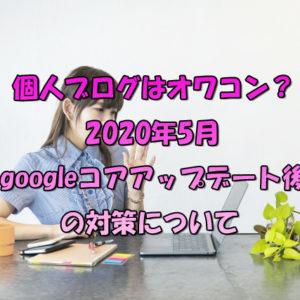 個人ブログはオワコン?2020年5月googleコアアップデート後の対策