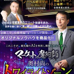 トワイライトゾーン購入レビュー!マーケットの魔術師「奥村尚」評判は?
