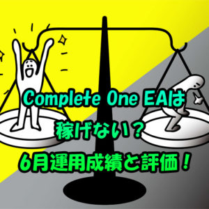Complete One EAは稼げない? 6月運用成績と評価!