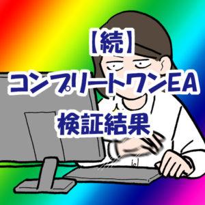 【続】グローバルロイズ社のEA(FX自動売買)検証結果~コンプリートワンEA~